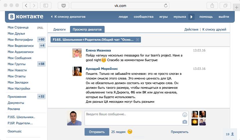 Chat_VK
