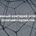 Главный критерий отбора блокчейн-проектов