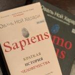 Sapiens и Homo Deus. Что было и что будет. Конспект